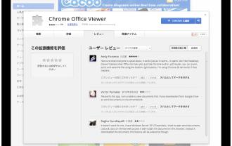 ChromeOfficeView(クロームオフィスビュー)