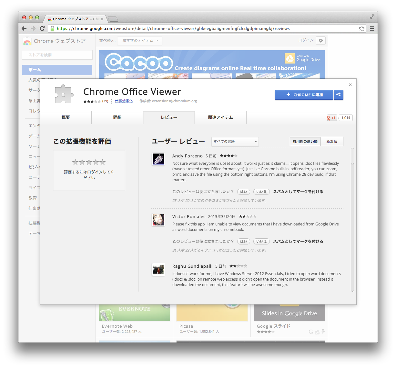 GoogleChromeにオフィスファイルを閲覧する機能が追加