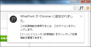whatfont、Chrome確認画面