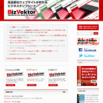 BizVektor (ビズベクトル) のPowered(コピーライト)を削除する方法