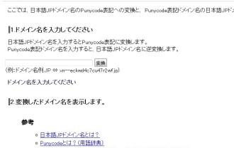 日本語ドメインを通常ドメインに変換する方法