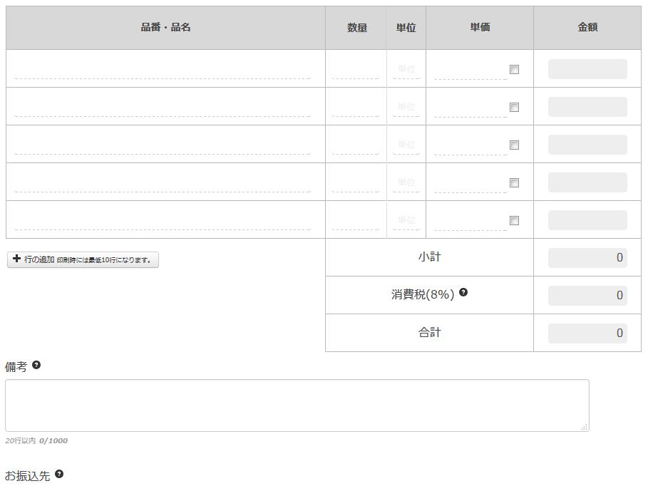 請求書の新規作成 Misoca(ミソカ) - 郵送できる請求書管理サービス