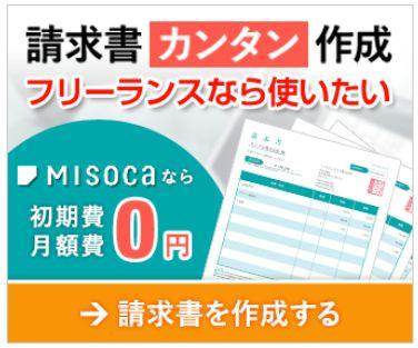 【MISOCA-ミソカ】請求書・納品書などが無料で作成できるサービス