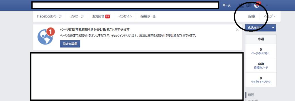 Facebookページ解説1