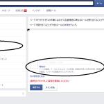 Facebookページの管理権限の追加方法