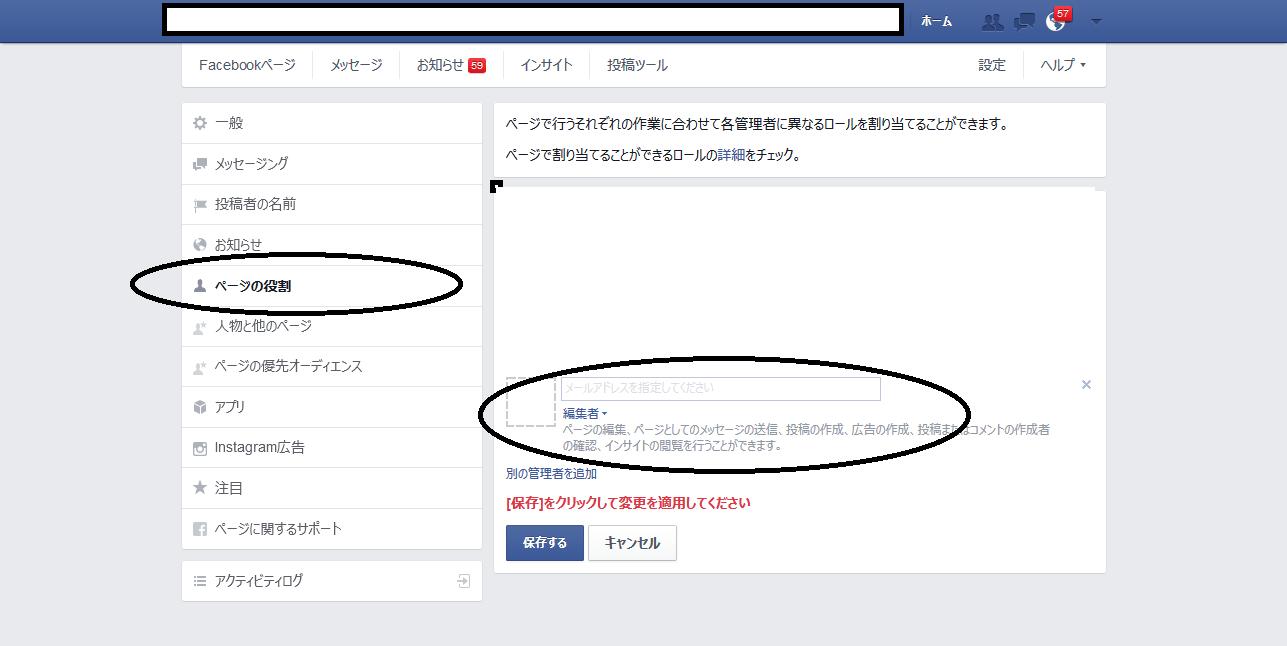 Facebookページ解説2