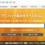 【freepik】無料でPSDファイル、ベクター画像、写真素材をダウンロードできるサイト