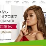 FX口座数国内第一位!DMM FXのメリット・デメリット解説