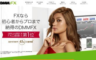 FX-CFD取引ならDMM.com証券