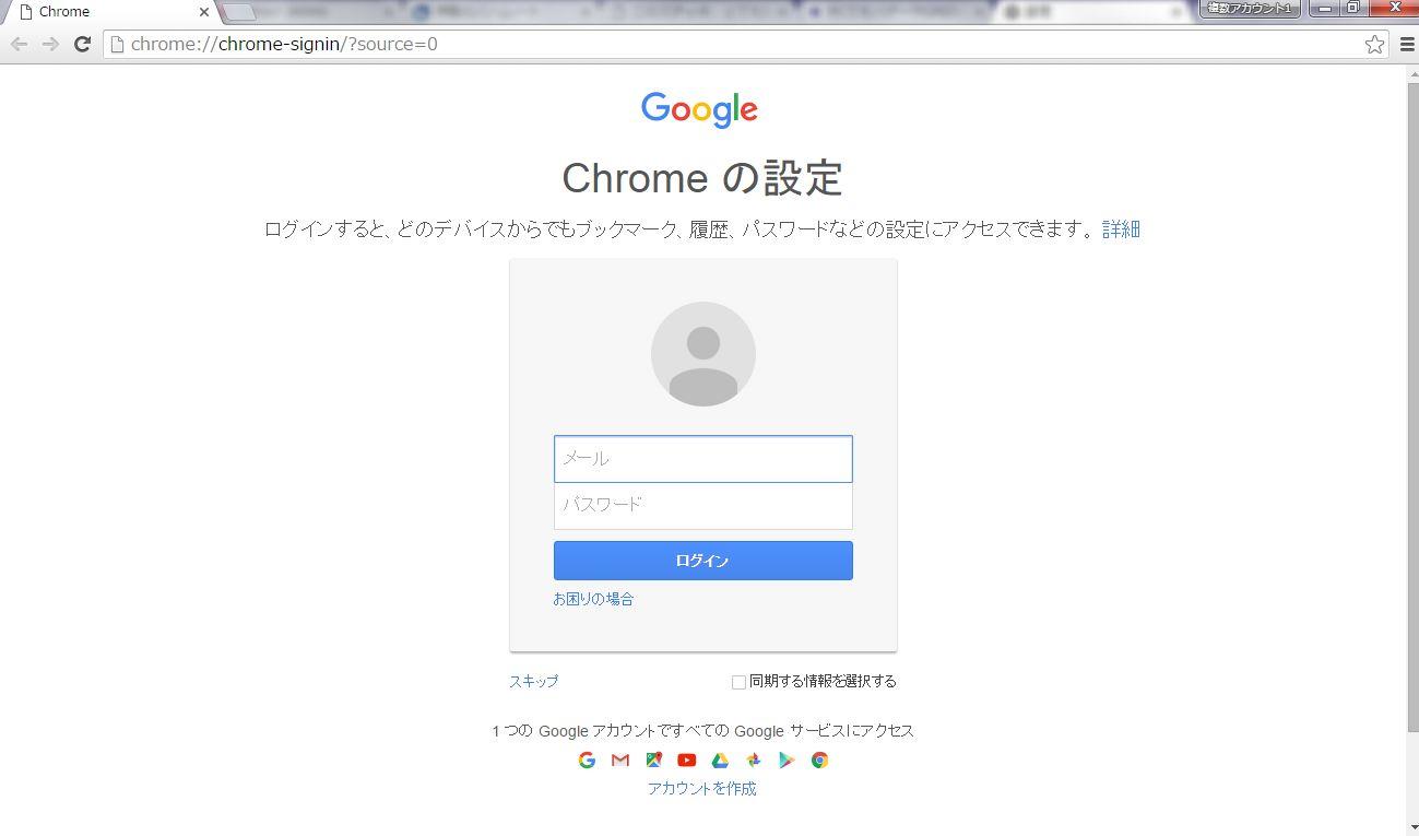 ユーザー(プロファイル)の画面