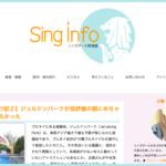 """シンガポール旅行の情報なら""""シンガポール情報館〜SING INFO〜"""""""