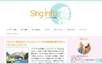 SING INFO~シンガポール情報館~