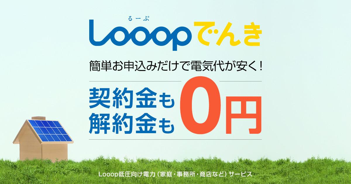 関西で電気料金を安くする新電力なら【LOOOPでんき】が最安!