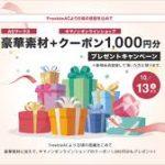 総額50万円以上の豪華素材がタダ!【全員貰える】しかもキャノンの1000円分クーポン付き!