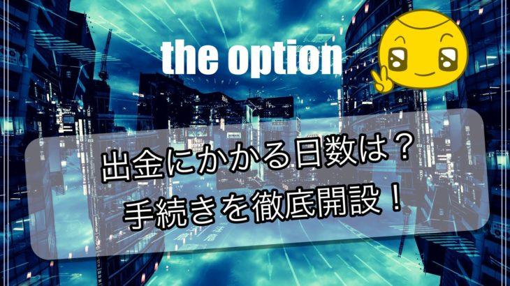 「the option|ザオプション」出金について