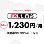 FX専用VPSならお名前デスクトップクラウド